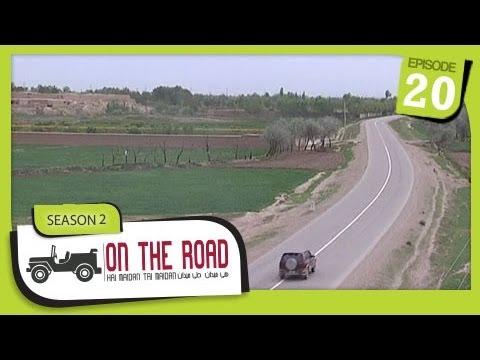 On The Road / Hai Maidan Tai Maidan - SE-2 - Ep-20 - Kunduz Province