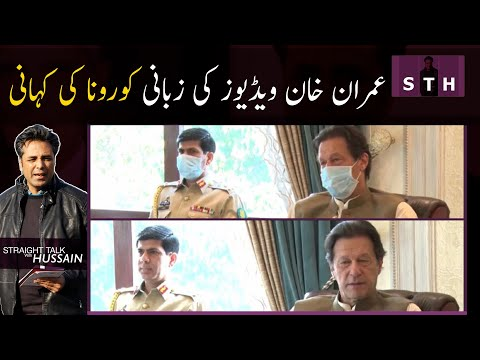 Situation in Pakistan depicted through Imran Khan's videos | Talat Hussain