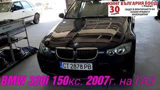 Газов инжекцион BMW 320i 150кс. 2007г. Valvetronic - King MP48 OBD Кинг България ЕООД с.Ведраре