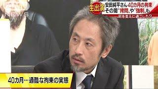 安田純平さん生出演 「過酷な拘束の実態は」(18/11/02)