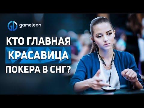 Девушки из СНГ играют в ПОКЕР: ТОП 5 красоток