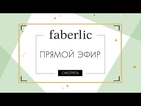 Продуктовый марафон Faberlic: ответы на вопросы (уход за лицом)