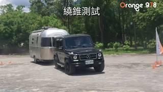 德國歐馬代理美國Airstream露營車,路試影片
