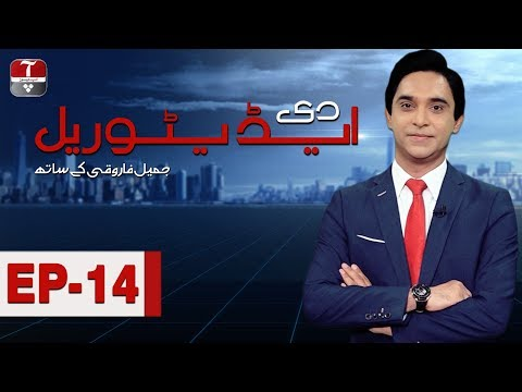 The Editorial With Jameel Farooqui - Wednesday 27th November 2019
