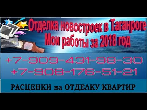 Расценки за 2018 год на отделку квартир в Таганроге: 8-909-431-98-30