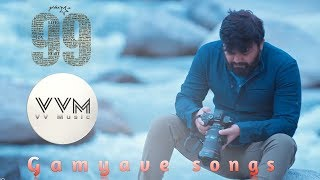 gamyave-99-kannada-movie-song