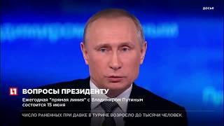 """Ежегодная """"прямая линия"""" с Владимиром Путиным состоится 15 июня"""