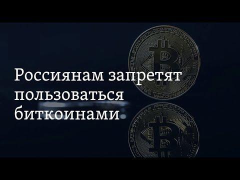 В России запретят использовать криптовалюту как платежное средство