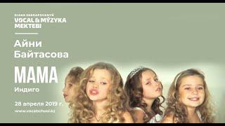 Айни Байтасова - Мама (гр. Индиго cover)