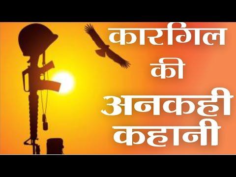 Kargil Ki Ankahi Kahani  || कारगिल की अनकही कहानी  || Captain Vikram Batra Biography