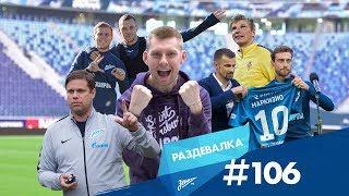 «Раздевалка» на «Зенит-ТВ»: выпуск №106