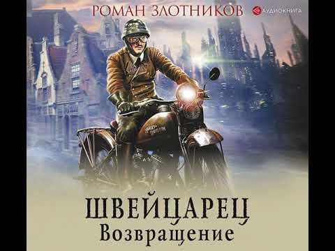 Роман Злотников – Швейцарец. Возвращение. [Аудиокнига]