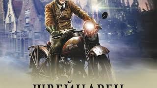 Роман Злотников – Швейцарец. Возвращение. Аудиокнига