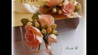 МК Бутоньерка для жениха и невесты.Роза из фоамирана. Часть 3