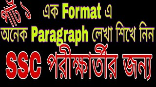 Download Video SSC পরীক্ষার্তীর জন্য|Multiple paragraph writing system| MP3 3GP MP4
