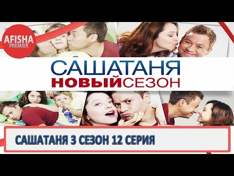 САШАТАНЯ: Серия №11 - «Таня официант» смотри на ТНТ-Online