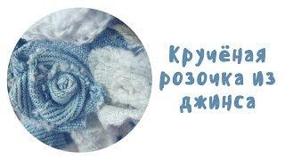 Крученая роза из старых джинсов/ Цветы в стиле бохо