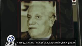 90دقيقة   المجلس الاعلي للثقافة يصدر كتابا عن حياة سعد الدين وهبة