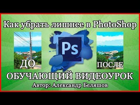 Как убрать лишнее в фотошопе? Как убрать объект в PhotoShop CS6?
