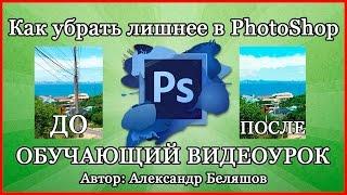 Как убрать лишнее в фотошопе? Как убрать объект в PhotoShop CS6?(в этом видео вы узнаете, как в фотошопе убрать лишние элементы, к примеру у меня на фото был столб с проводам..., 2015-05-23T14:00:17.000Z)