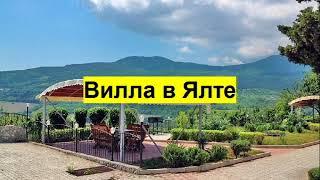 Крым частный сектор, Вилла в частном секторе в Ялте, ул Кирова, цены на жилье в Ялте