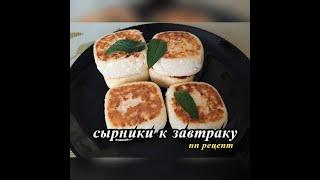 Сырники пп рецепт