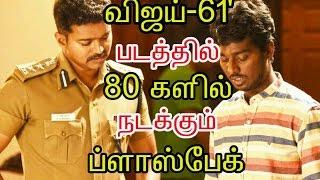 vuclip 80s flashback in vijay-61| Latest | Tamil | cinema| Movie news | Kollywood news| Cine news