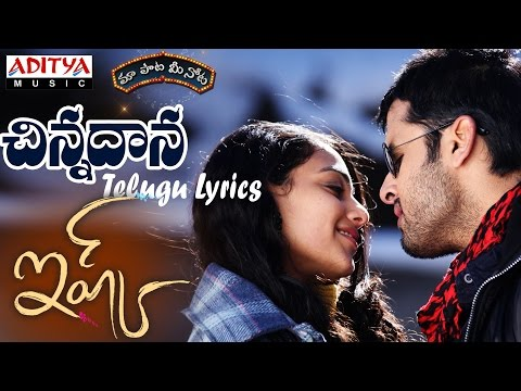 Chinnadhana Full Song With Telugu Lyrics ||
