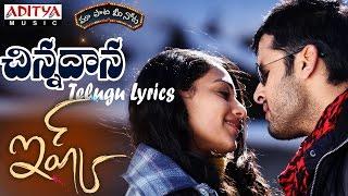 "Chinnadhana Full Song With Telugu Lyrics ||""మా పాట మీ నోట""|| Ishq Songs"