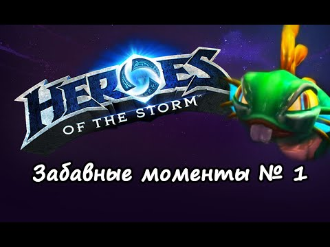 видео: [heroes of the storm] Забавные моменты №1!