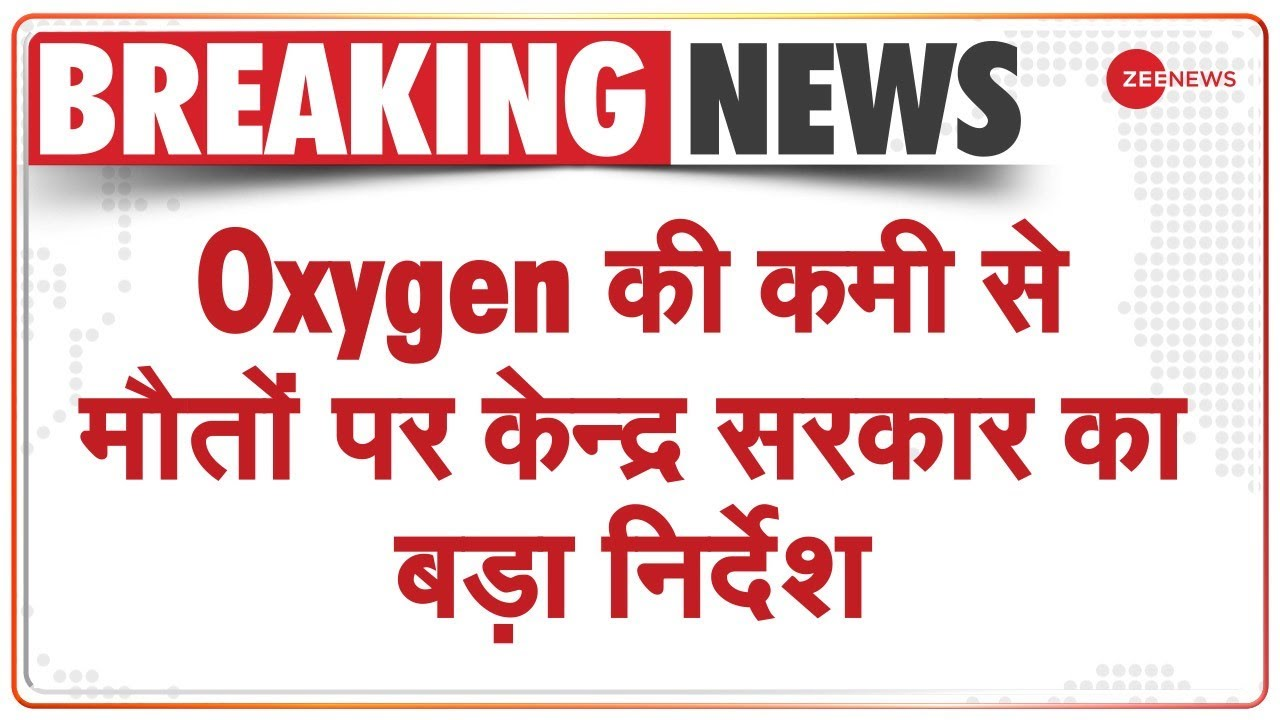 Download Breaking News: 13 अगस्त तक Oxygen की कमी से होने वाली मौतों का आंकड़ा दें राज्य - केन्द्र | Crisis