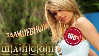 ШАНСОН-СБОРНИК-2017 Задушевные песни и Новинки шансона