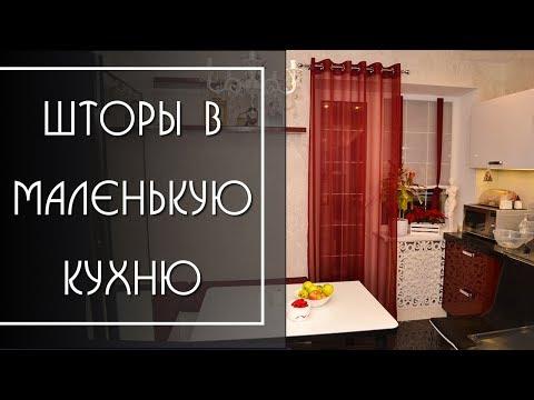 Шторы в Маленькую Кухню для окна с балконной дверью