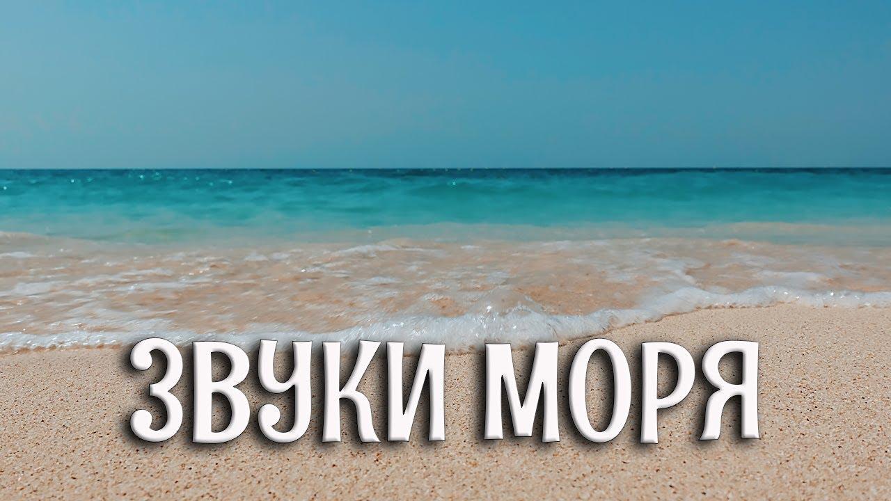ЗВУКИ МОРЯ, Шум волн Моря, Волны и шум прибоя! Вечернее Средиземное море