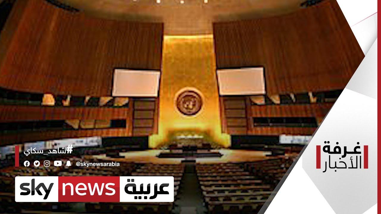 الجمعية العامة للأمم المتحدة.. اليوم الأخير | #غرفة_الأخبار  - نشر قبل 4 ساعة