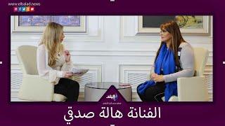 ممثل شاطر .. هالة صدقي تكشف سر رفضها لأفلام محمد رمضان