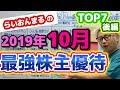 【株チューブの最強株主優待#12】2019年10月の株主優待〜後編〜