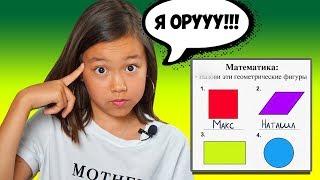 ТУПОЙ Вопрос - ТУПОЙ Ответ! Реакция на ржачные Тесты школьников/Видео Мария ОМГ