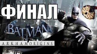 Прохождение Batman Arkham Origins - ФИНАЛ   Концовка