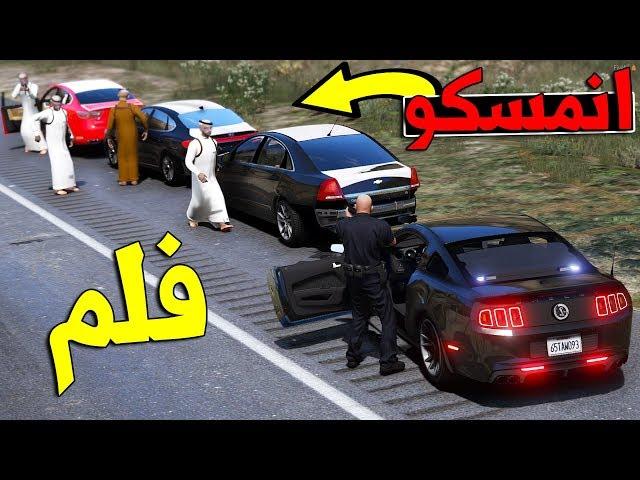فلم - شباب مطلوبين للعداله بسبب الهجولة !!! | Gta 5