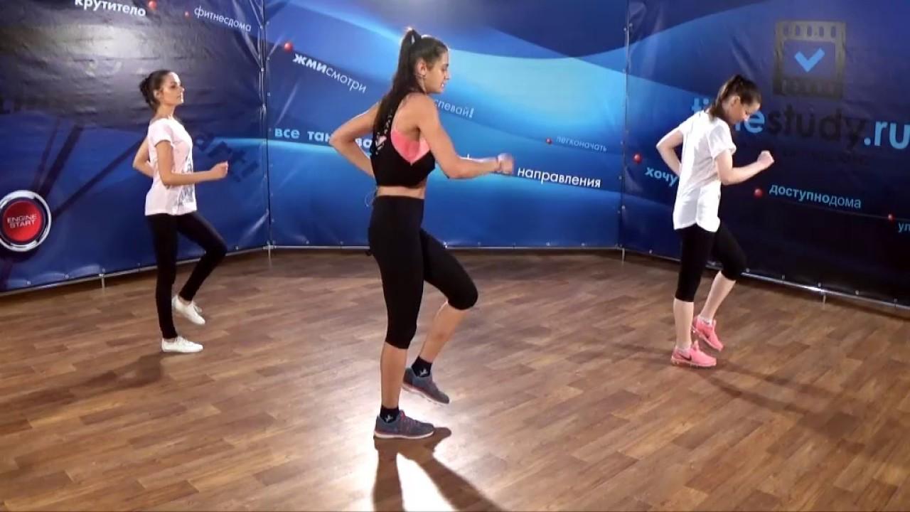 фитнес танцы видео уроки для похудения дома