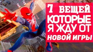ТОП 7 ВЕЩЕЙ, КОТОРЫЕ Я ХОЧУ УВИДЕТЬ В ИГРЕ ПРО ЧЕЛОВЕКА-ПАУКА ДЛЯ PS4 (Spider-Man PS4)(Сейчас все подводят итоги 2016 и делятся ожиданиями от 2017. Я, как Фотограф Человека-Паука, в первую очередь..., 2016-12-23T11:31:30.000Z)