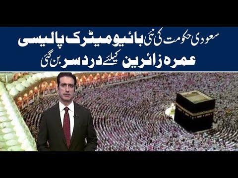 New Umrah policy of Saudi Govt | Neo News