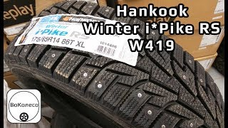 видео Hankook Winter I Pike RS2 W429