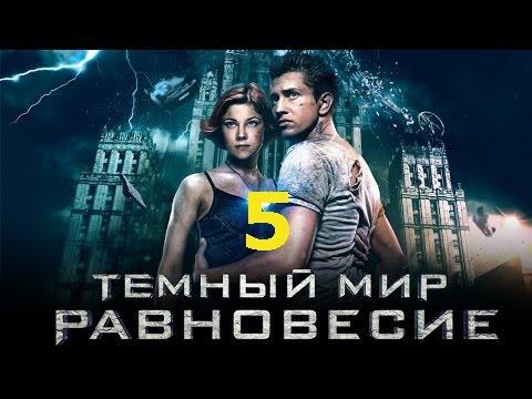 Тёмный мир Равновесие 5 серия 2014 Сериал