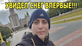 ПЕРВЫЙ РАЗ В ЖИЗНИ УВИДЕЛ СНЕГ!!! ВПЕЧАТЛЕНИЯ ОТ РОССИИ  КОРОТКИЙ ВЛОГ
