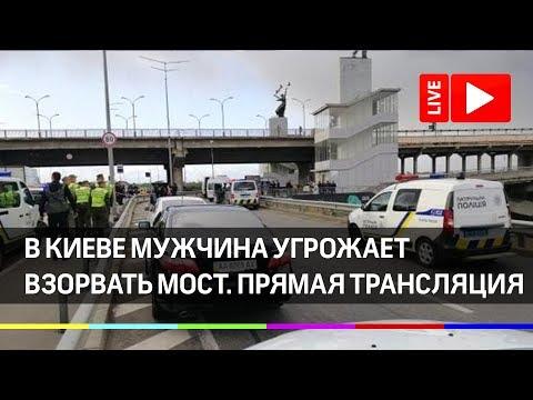 В Киеве мужчина угрожает взорвать мост. Прямая трансляция