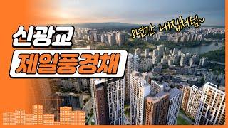 제일건설, 기업형 임대주택 '신광교 제일풍경채'... …