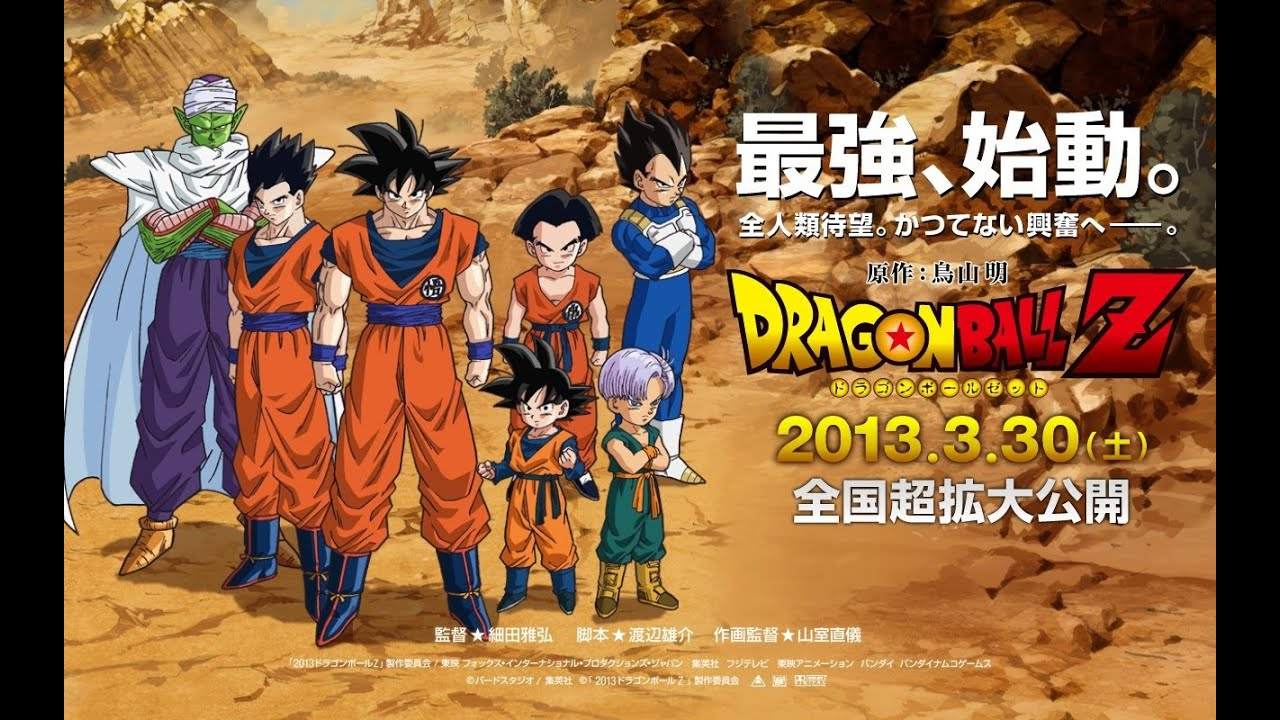 Dragon Ball Z Movie (2013): Battle Of Gods