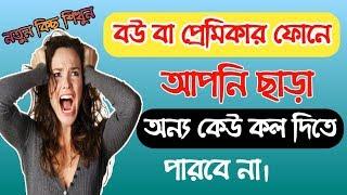 আপনি ছাড়া আপনার বউ বা প্রেমিকাকে অন্য কেউ জীবনে ও কল দিতে পারবে না। mobile call tricks bangla